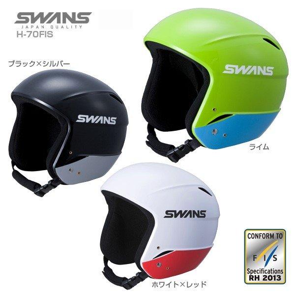 5月10日まで限定特価+ポイント10倍!19-20SWANS スワンズH-70FIS【FIS対応】 ジュニア(子ども用)スキーヘルメット