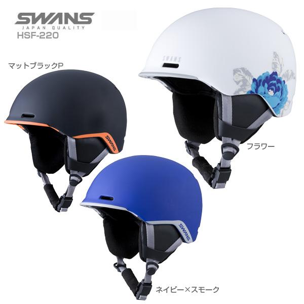 18-19SWANS スワンズHSF-220スキーヘルメット