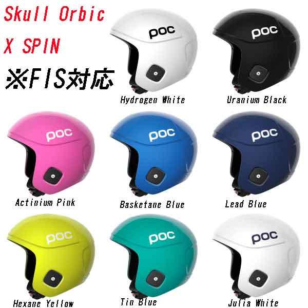 18-19POC ポックSkull Orbic X Spinスカルオービック Xスピンヘルメット