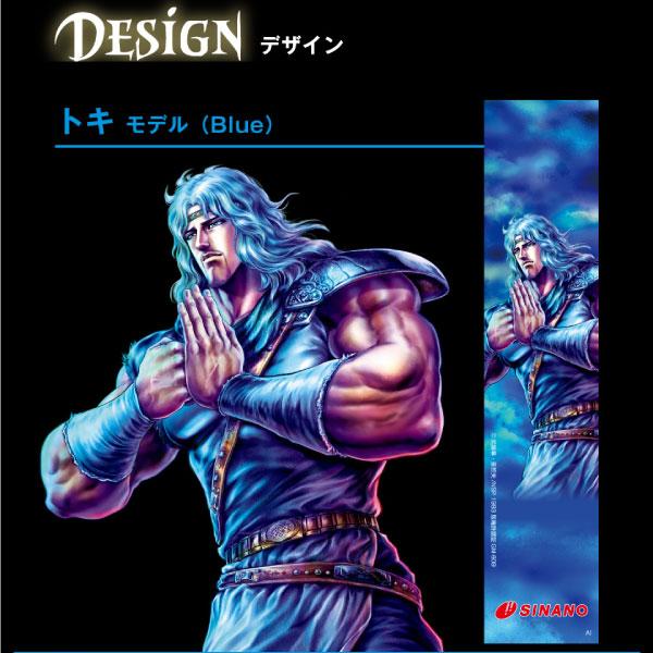 SINANO シナノフリーFAST「北斗の拳」カラー:トキ(BLUE)シナノ創業100周年記念モデル
