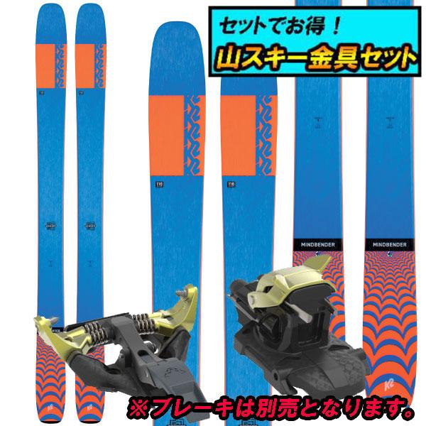 8月20日まで5万円以上の注文でクーポン利用で超お買い得!早期予約受付中山スキー金具セット20-21K2 ケーツーMINDBENDER 116Cマインドベンダー116C+DYNAFIT TLT Speedfit