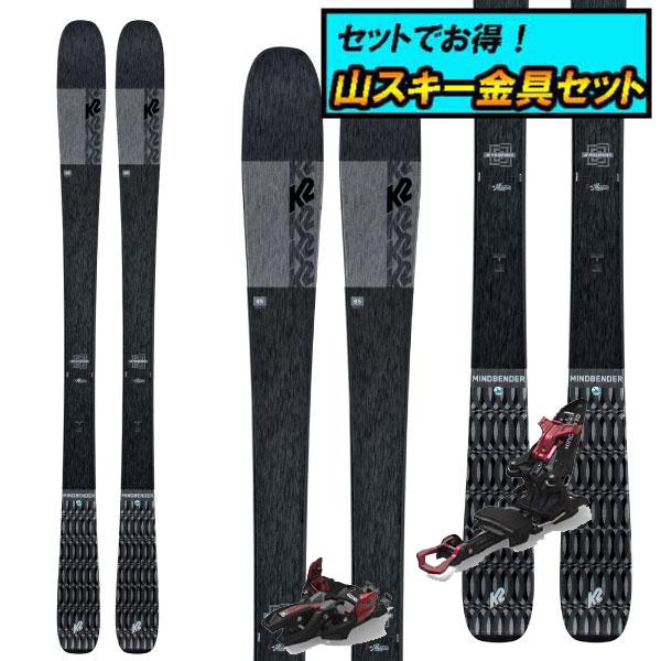 8月20日まで5万円以上の注文でクーポン利用で超お買い得!早期予約受付中山スキー金具セット20-21K2 ケーツーMINDBENDER 85 ALLIANCEマインドベンダー85アライアンス+Marker KINGPIN 10