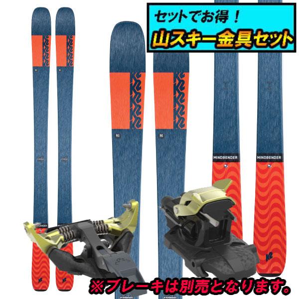 8月20日まで5万円以上の注文でクーポン利用で超お買い得!早期予約受付中山スキー金具セット20-21K2 ケーツーMINDBENDER 90Cマインドベンダー90C+DYNAFIT TLT Speedfit