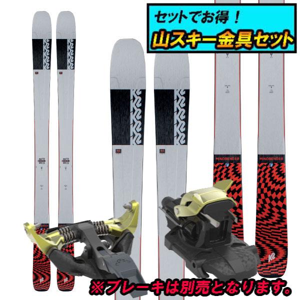 8月20日まで5万円以上の注文でクーポン利用で超お買い得!早期予約受付中山スキー金具セット20-21K2 ケーツーMINDBENDER 90Tiマインドベンダー90Ti+DYNAFIT TLT Speedfit