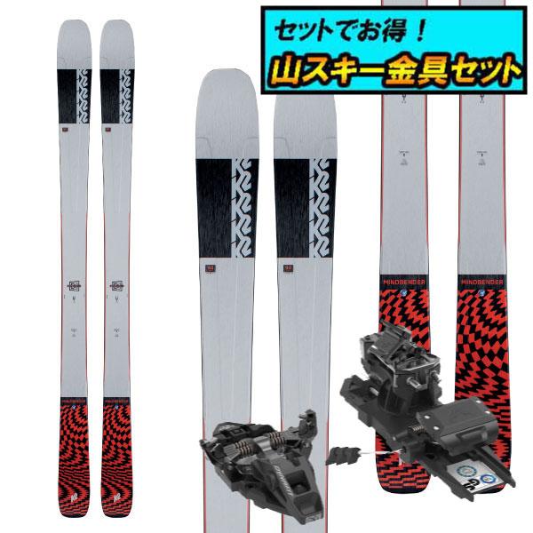 8月20日まで5万円以上の注文でクーポン利用で超お買い得!早期予約受付中山スキー金具セット20-21K2 ケーツーMINDBENDER 90Tiマインドベンダー90Ti+DYNAFIT ST ROTATION 10