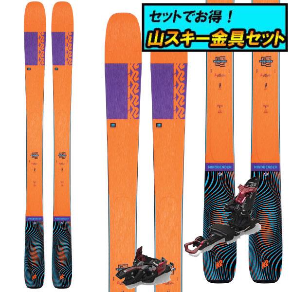8月20日まで5万円以上の注文でクーポン利用で超お買い得!早期予約受付中山スキー金具セット20-21K2 ケーツーMINDBENDER 98Ti ALLIANCEマインドベンダー98Tiアライアンズ+Marker KINGPIN 10