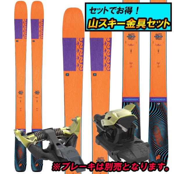 8月20日まで5万円以上の注文でクーポン利用で超お買い得!早期予約受付中山スキー金具セット20-21K2 ケーツーMINDBENDER 98Ti ALLIANCEマインドベンダー98Tiアライアンズ+DYNAFIT TLT Speedfit