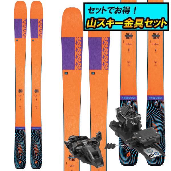 8月20日まで5万円以上の注文でクーポン利用で超お買い得!早期予約受付中山スキー金具セット20-21K2 ケーツーMINDBENDER 98Ti ALLIANCEマインドベンダー98Tiアライアンズ+DYNAFIT ST ROTATION 10