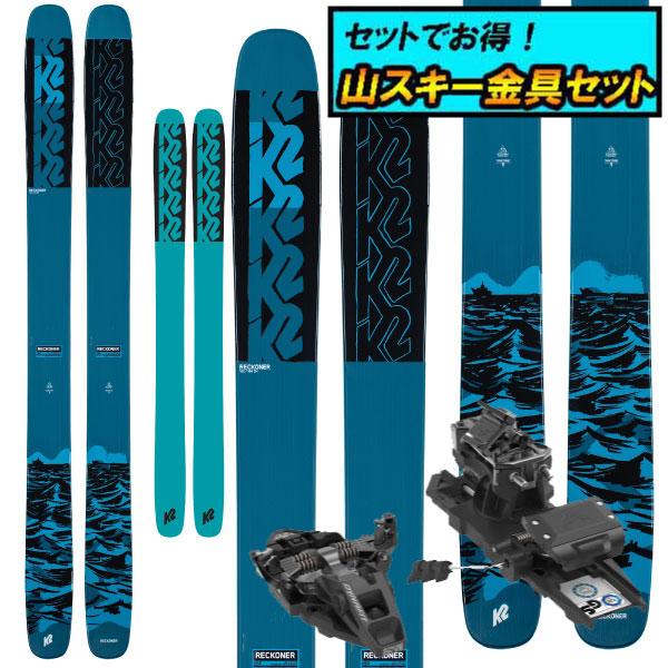 8月20日まで5万円以上の注文でクーポン利用で超お買い得!早期予約受付中山スキー金具セット20-21K2 ケーツー RECKONER 122レコナー122+DYNAFIT ST ROTATION 10