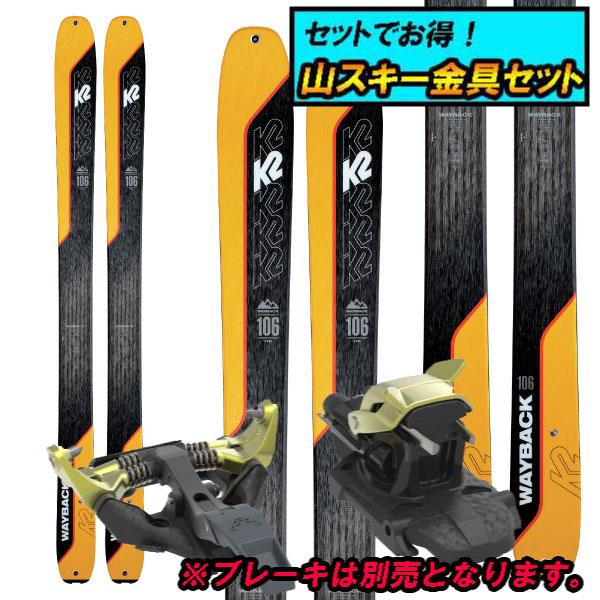 8月20日まで5万円以上の注文でクーポン利用で超お買い得!早期予約受付中山スキー金具セット20-21K2 ケーツー WAYBACK 106ウェイバック106+DYNAFIT TLT Speedfit