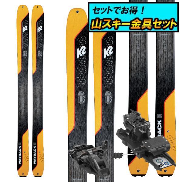 8月20日まで5万円以上の注文でクーポン利用で超お買い得!早期予約受付中山スキー金具セット20-21K2 ケーツー WAYBACK 106ウェイバック106+DYNAFIT ST ROTATION 10