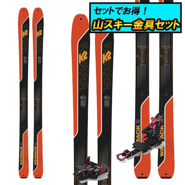 8月20日まで5万円以上の注文でクーポン利用で超お買い得!早期予約受付中山スキー金具セット20-21K2 ケーツー WAYBACK 80ウェイバック80+Marker KINGPIN 10