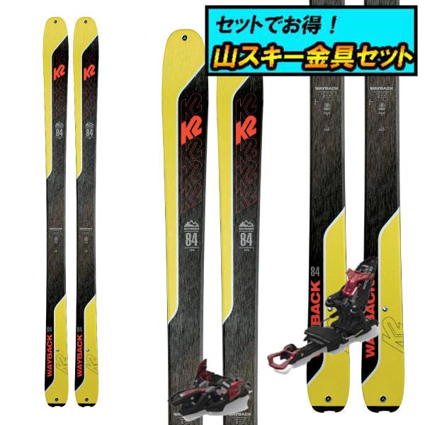 8月20日まで5万円以上の注文でクーポン利用で超お買い得!早期予約受付中山スキー金具セット20-21K2 ケーツー WAYBACK 84ウェイバック84+Marker KINGPIN 10