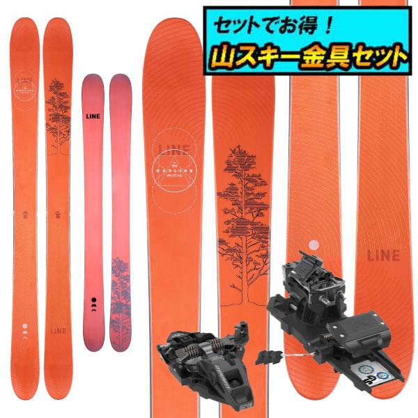 8月20日まで5万円以上の注文でクーポン利用で超お買い得!早期予約受付中山スキー金具セット20-21LINE ラインOUTLINEアウトライン+Dynafit ST ROTATION10