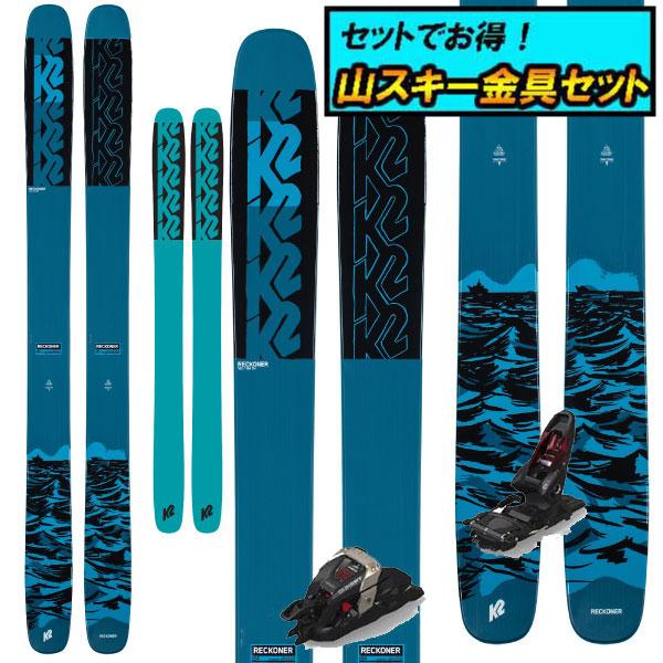 8月20日まで5万円以上の注文でクーポン利用で超お買い得!早期予約受付中山スキー金具セット20-21K2 ケーツー RECKONER 122レコナー122+Marker DUKE PT12