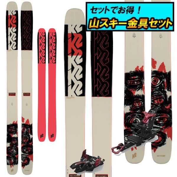 8月20日まで5万円以上の注文でクーポン利用で超お買い得!早期予約受付中山スキー金具セット20-21K2 ケーツー RECKONER 112レコナー112+Marker KINGPIN 10