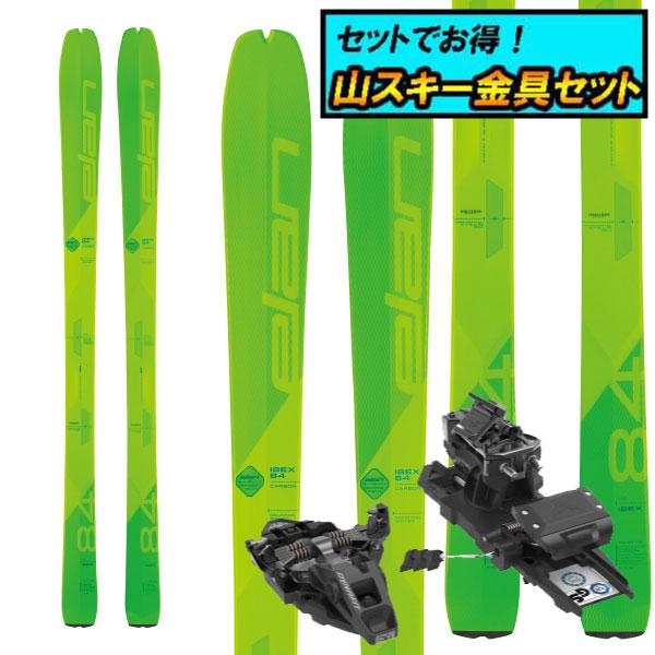 8月20日まで5万円以上の注文でクーポン利用で超お買い得!山スキー金具セット20-21ELANエランIBEX 84 Carbonアイベックス84カーボン+Dynafit ST ROTATION10