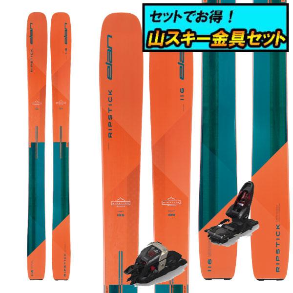 8月20日まで5万円以上の注文でクーポン利用で超お買い得!早期予約受付中山スキー金具セット20-21ELAN エランRIPSTICK 116リップスティック116+Marker DUKE PT12