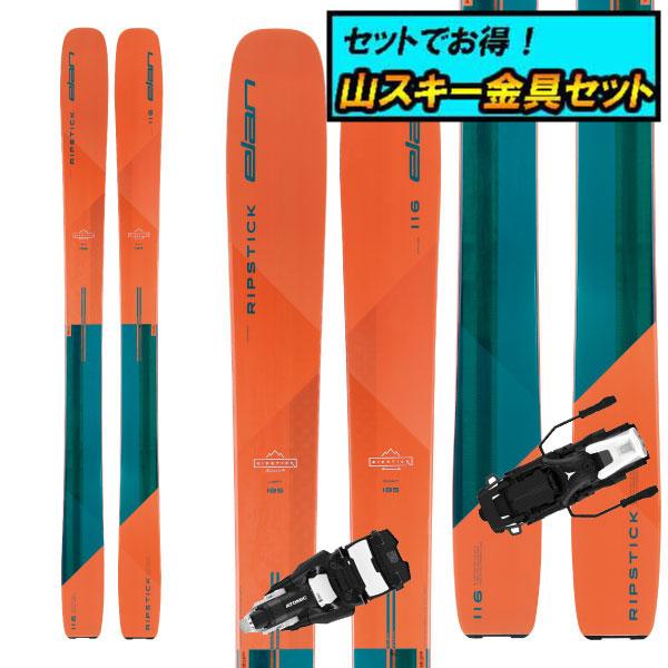 8月20日まで5万円以上の注文でクーポン利用で超お買い得!早期予約受付中山スキー金具セット20-21ELAN エランRIPSTICK 116リップスティック116+Atomic SHIFT 10