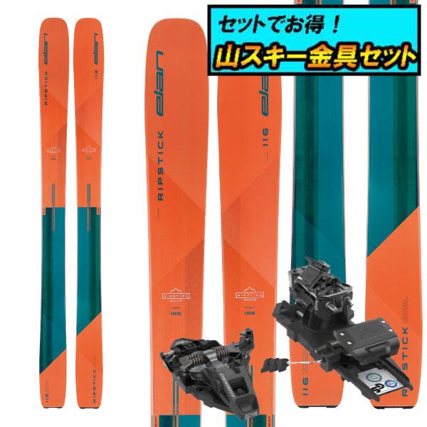 8月20日まで5万円以上の注文でクーポン利用で超お買い得!早期予約受付中山スキー金具セット20-21ELAN エランRIPSTICK 116リップスティック116+Dynafit ST ROTATION10