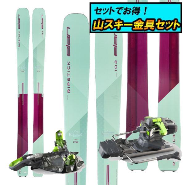 8月20日まで5万円以上の注文でクーポン利用で超お買い得!早期予約受付中山スキー金具セット20-21ELAN エランRIPSTICK 102Wリップスティック102W+G3 ZED12ブレーキ付