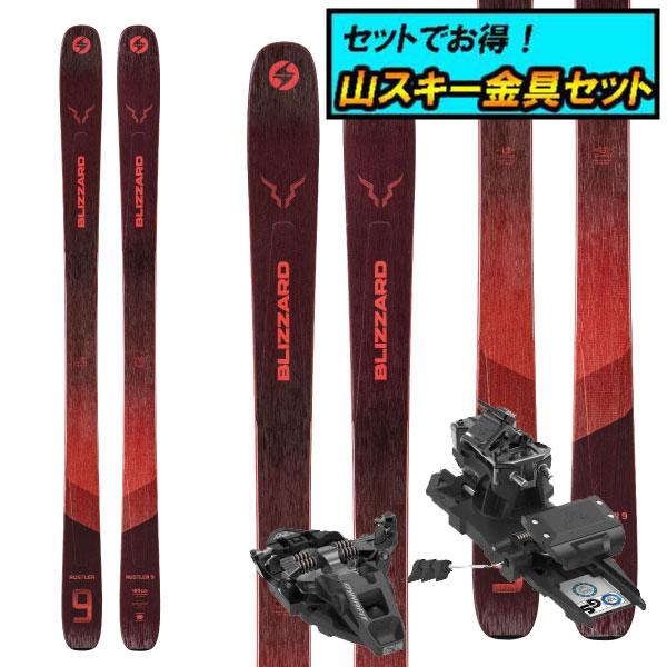 8月20日まで5万円以上の注文でクーポン利用で超お買い得!早期予約受付中山スキー金具セット20-21BLIZZARD ブリザードRUSTLER 9ラスラー9+Dynafit ST ROTATION 10