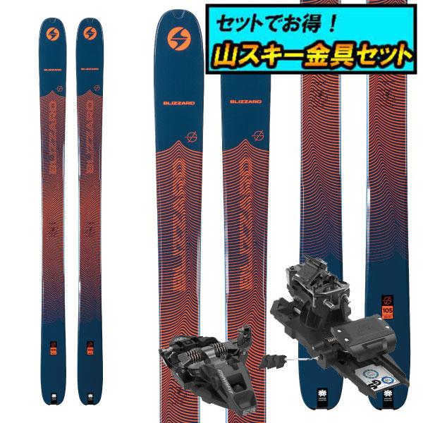 8月20日まで5万円以上の注文でクーポン利用で超お買い得!早期予約受付中山スキー金具セット20-21BLIZZARD ブリザードZERO G 105ゼロG105+Dynafit ST ROTATION 10
