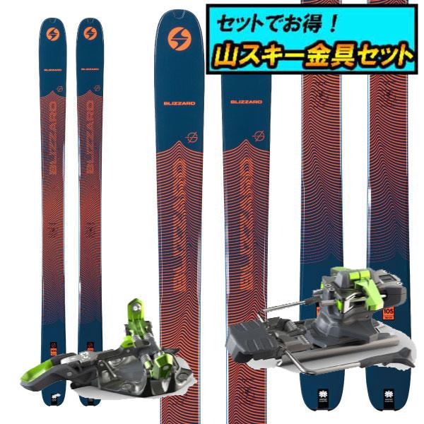 8月20日まで5万円以上の注文でクーポン利用で超お買い得!早期予約受付中山スキー金具セット20-21BLIZZARD ブリザードZERO G 105ゼロG105+G3 ZED12ブレーキ付