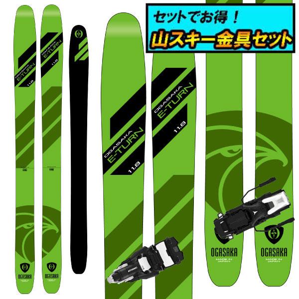 【在庫有】 Freshman Fair!期間限定ポイント10倍!山スキー金具セット取り付け工賃サービス20-21オガサカ OGASAKA ET-11.8イーターン11.8+Atomic SHIFT MNC10, Pleasure b3b8409b