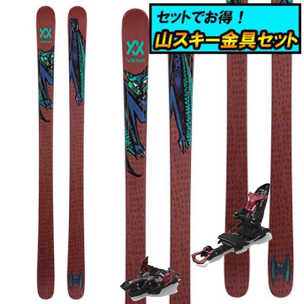 8月20日まで5万円以上の注文でクーポン利用で超お買い得!早期予約受付中山スキー金具セット20-21VOLKL フォルクルBASH 81バッシュ81+MARKER KINGPIN 10