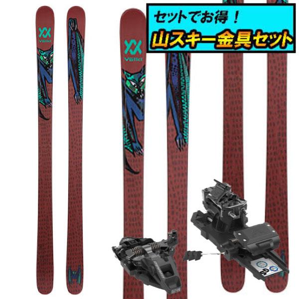 8月20日まで5万円以上の注文でクーポン利用で超お買い得!早期予約受付中山スキー金具セット20-21VOLKL フォルクルBASH 81バッシュ81+DYNAFIT ST ROTATION 10