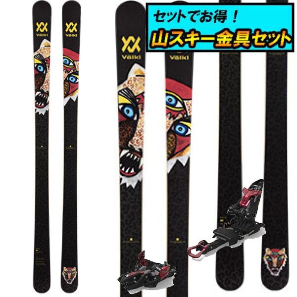 8月20日まで5万円以上の注文でクーポン利用で超お買い得!早期予約受付中山スキー金具セット20-21VOLKL フォルクルBASH 86バッシュ86+MARKER KINGPIN 10