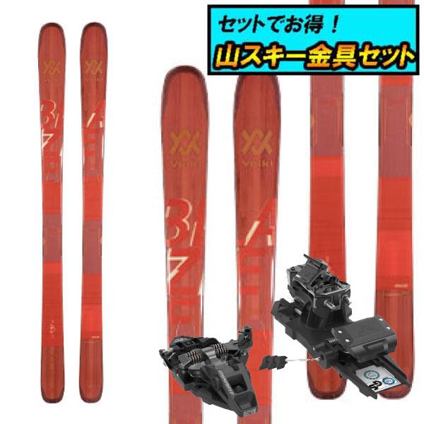 8月20日まで5万円以上の注文でクーポン利用で超お買い得!早期予約受付中山スキー金具セット20-21VOLKL フォルクルBLAZE 94ブレイズ94+DYNAFIT ST ROTATION 10