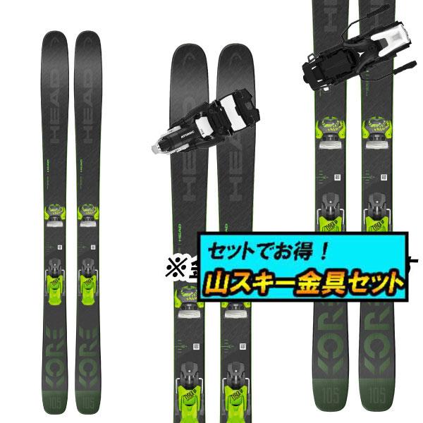 8月20日まで5万円以上の注文でクーポン利用で超お買い得!早期予約受付中山スキー金具セット20-21HEAD ヘッドKORE105コア105+ATOMIC SHIFT10