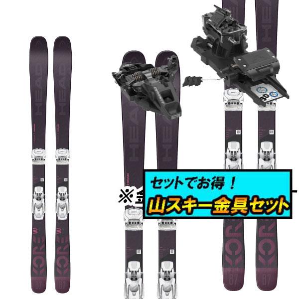 8月20日まで5万円以上の注文でクーポン利用で超お買い得!早期予約受付中山スキー金具セット20-21HEAD ヘッドKORE87Wコア87W+Dynafit ST ROTATION 10