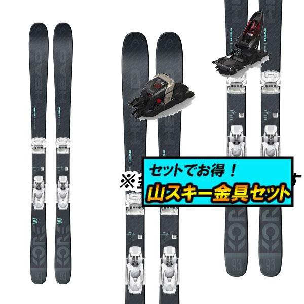 8月20日まで5万円以上の注文でクーポン利用で超お買い得!早期予約受付中山スキー金具セット20-21HEAD ヘッドKORE93Wコア93W+Marker DUKE PT12
