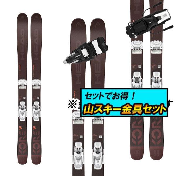 8月20日まで5万円以上の注文でクーポン利用で超お買い得!早期予約受付中山スキー金具セット20-21HEAD ヘッドKORE99Wコア99W+ATOMIC SHIFT10