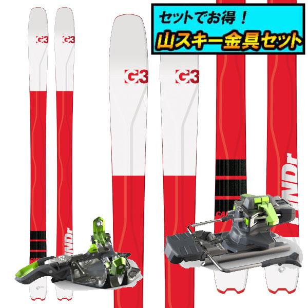 8月20日まで5万円以上の注文でクーポン利用で超お買い得!早期予約受付中山スキー金具セット20-21G3ジースリーFINDr 86ファインダー86+G3 ZED12ブレーキ付