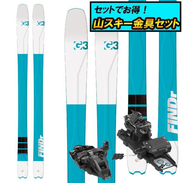 8月20日まで5万円以上の注文でクーポン利用で超お買い得!早期予約受付中山スキー金具セット20-21G3ジースリーFINDr 86 SWIFTファインダー86スイフト+Dynafit ST ROTATION10