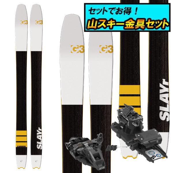 8月20日まで5万円以上の注文でクーポン利用で超お買い得!早期予約受付中山スキー金具セット20-21G3ジースリーSLAYr 114スレイヤー114+Dynafit ST ROTATION10