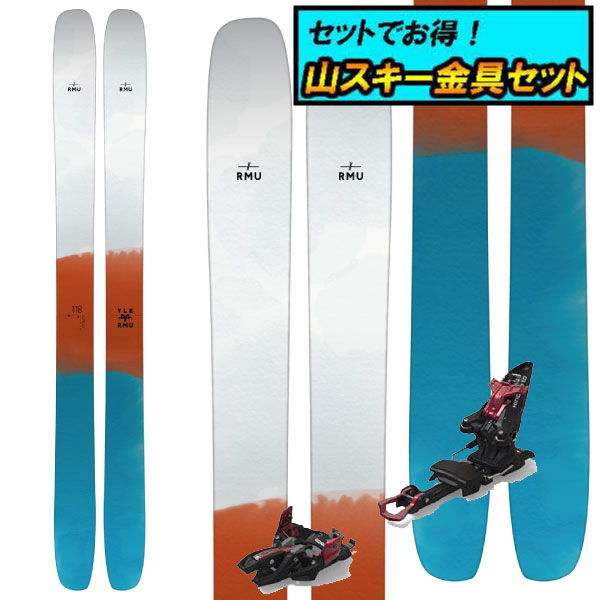 8月20日まで5万円以上の注文でクーポン利用で超お買い得!早期予約受付中山スキー金具セット20-21RMU ロッキーマウンテンアンダーグラウンドYLE PRO 118ワイリープロ118+Marker KINGPIN10