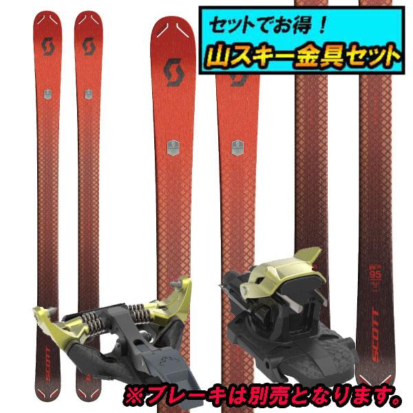 8月20日まで5万円以上の注文でクーポン利用で超お買い得!早期予約受付中山スキー金具セット20-21SCOTT スコットSCRAPPER 95スクラッパー95+Dynafit TLT SPEEDFIT