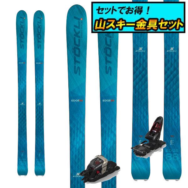 8月20日まで5万円以上の注文でクーポン利用で超お買い得!早期予約受付中山スキー金具セット20-21STOCKLI ストックリーEDGE 88エッジ88+Marker DUKE PT12