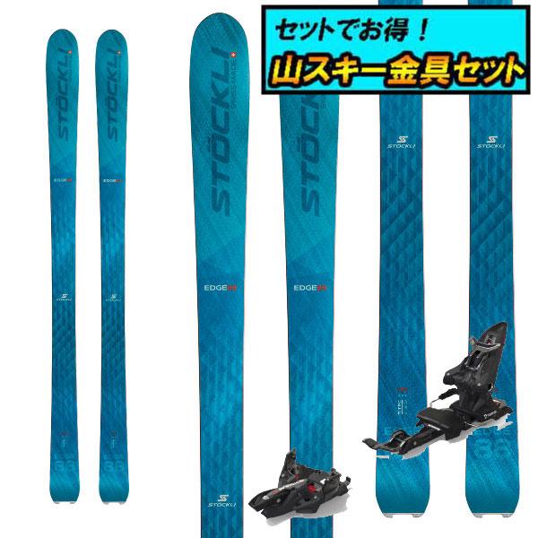 8月20日まで5万円以上の注文でクーポン利用で超お買い得!早期予約受付中山スキー金具セット20-21STOCKLI ストックリーEDGE 88エッジ88+Marker M-WERKS KINGPIN 12