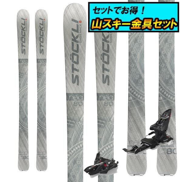 8月20日まで5万円以上の注文でクーポン利用で超お買い得!早期予約受付中山スキー金具セット20-21STOCKLI ストックリーNELA 80ネラ80+Marker M-WERKS KINGPIN 12
