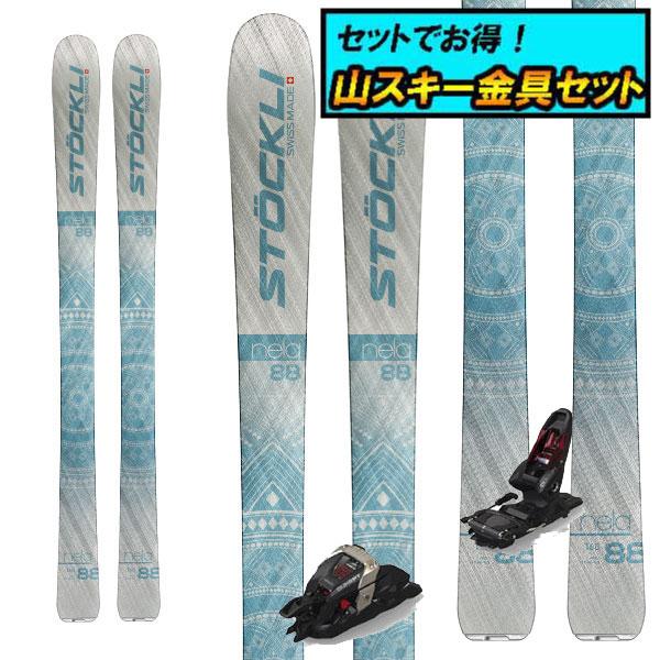 8月20日まで5万円以上の注文でクーポン利用で超お買い得!早期予約受付中山スキー金具セット20-21STOCKLI ストックリーNELA 88ネラ88+Marker DUKE PT12