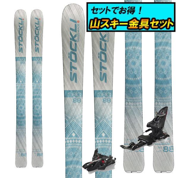 8月20日まで5万円以上の注文でクーポン利用で超お買い得!早期予約受付中山スキー金具セット20-21STOCKLI ストックリーNELA 88ネラ88+Marker M-WERKS KINGPIN 12