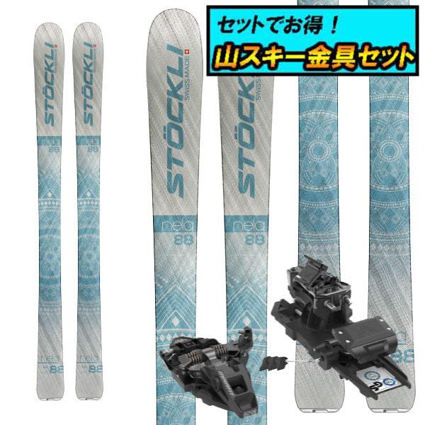 8月20日まで5万円以上の注文でクーポン利用で超お買い得!早期予約受付中山スキー金具セット20-21STOCKLI ストックリーNELA 88ネラ88+Dynafit ST ROTATION 10