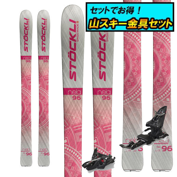 8月20日まで5万円以上の注文でクーポン利用で超お買い得!早期予約受付中山スキー金具セット20-21STOCKLI ストックリーNELA 96ネラ96+Marker M-WERKS KINGPIN 12
