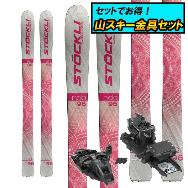 8月20日まで5万円以上の注文でクーポン利用で超お買い得!早期予約受付中山スキー金具セット20-21STOCKLI ストックリーNELA 96ネラ96+Dynafit ST ROTATION 10